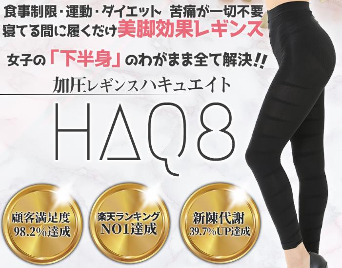 HAQ8の写真